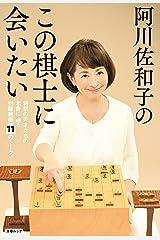 阿川佐和子のこの棋士に会いたい(文春ムック) (文春e-book) Kindle版