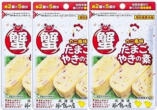 北海道 カニ風味 たまごやきの素 3袋セット