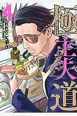 極主夫道 4巻: バンチコミックス Kindle版