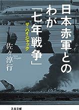 表紙: 日本赤軍とのわが「七年戦争」 ザ・ハイジャック | 佐々淳行