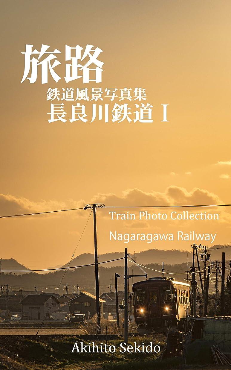国籍バインド帰る旅路 鉄道風景写真集:長良川鉄道Ⅰ