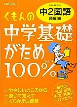 くもんの中学基礎がため100%中2国語 読解編―学習指導要領対応