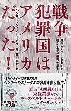 普及版 戦争犯罪国はアメリカだった! 英国人ジャーナリストが明かす東京裁判の虚妄