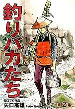 表紙: 釣りバカたち(2) | 矢口高雄