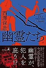 表紙: 幽霊たち (幻冬舎単行本)   西澤保彦
