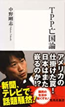 表紙: TPP亡国論 (集英社新書) | 中野剛志
