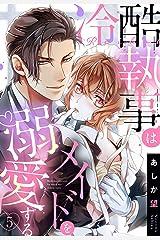 【単話売】冷酷執事はメイドを溺愛する 5話 (恋愛白書パステル) Kindle版
