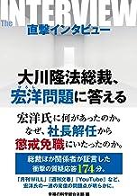 表紙: 直撃インタビュー 大川隆法総裁、宏洋問題に答える | 幸福の科学総合本部