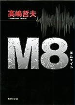 表紙: M8 エムエイト (集英社文庫) | 高嶋哲夫