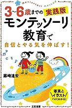 表紙: 3~6歳までの実践版 モンテッソーリ教育で自信とやる気を伸ばす!―――写真とイラストでよくわかる! | 藤崎 達宏