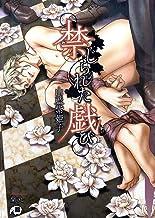 表紙: 禁じられた戯び【イラスト入り】 (花丸文庫) | 蘭丸