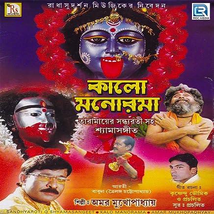 Amazon com: Uma Chattopadhyay: Digital Music