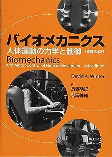 バイオメカニクス-人体運動の力学と制御 原著第4版