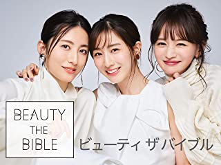BEAUTY THE BIBLE シーズン1
