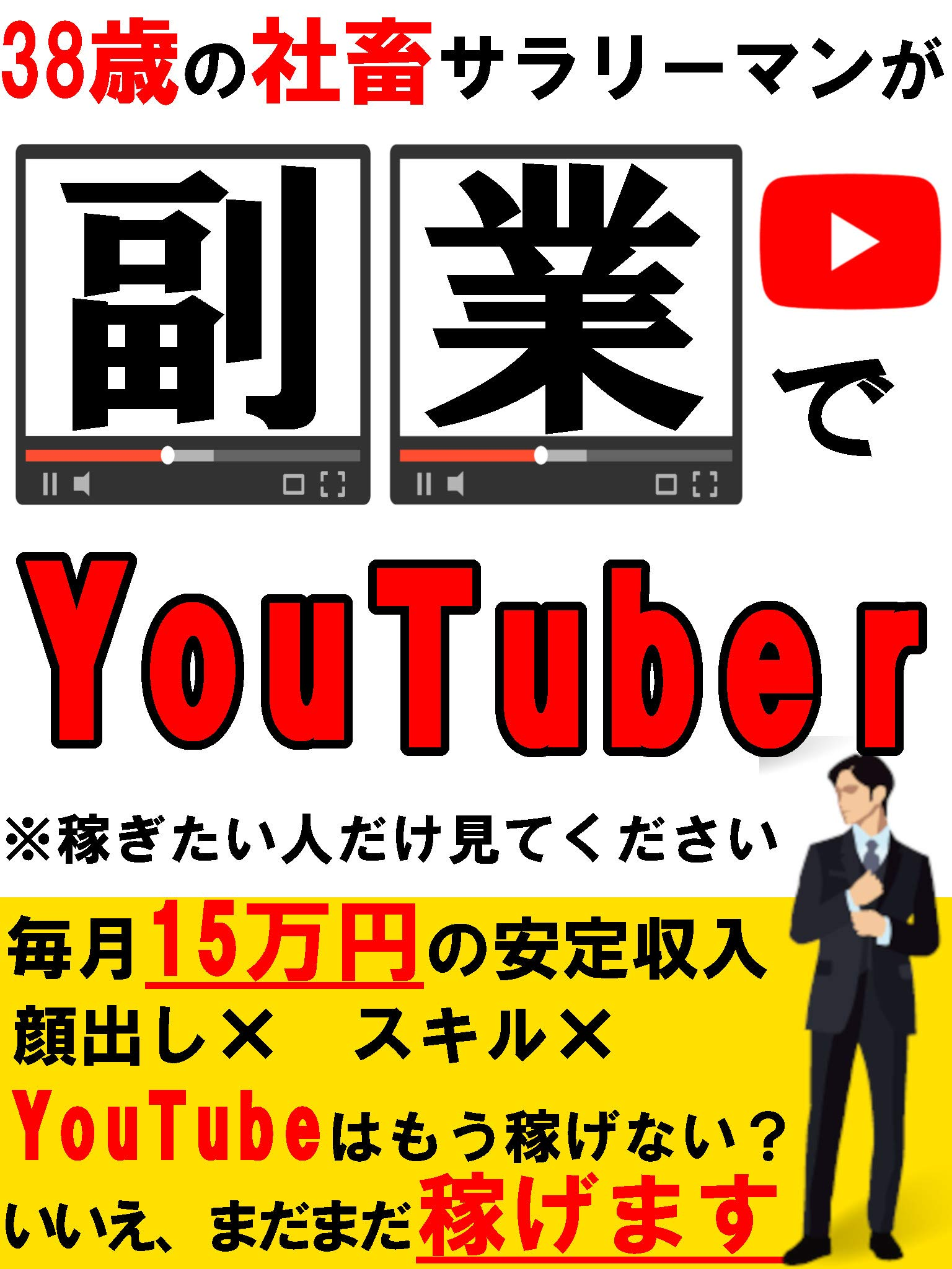 sannzyuuhassainosyatikugasarari-manngahukugyoudeyoutuber (Japanese Edition)