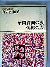 新潮現代文学〈51〉有吉佐和子 (1978年)華岡青洲の妻 恍惚の人 江口の里 ともしび 他