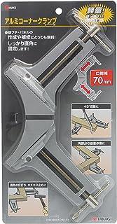 高儀 GISUKE アルミコーナークランプ 70mm