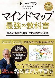 マインドマップ 最強の教科書 (ShoPro Books)