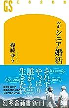 表紙: ルポ シニア婚活 (幻冬舎新書)   篠藤ゆり