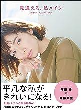 表紙: 見違える、私メイク (美人開花シリーズ)   河嶋 希