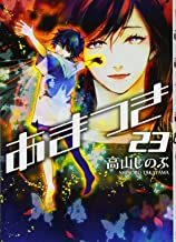 あまつき 23巻 (ZERO-SUMコミックス)
