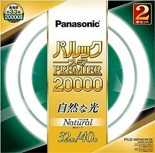 パナソニック 丸形蛍光灯(FCL) 32形+40形 2本入 ナチュラル色 パルックプレミア20000 FCL3240ENWM2K