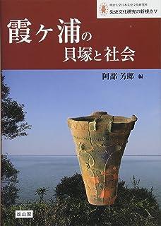 霞ヶ浦の貝塚と社会 (明治大学日本先史文化研究所 先史文化研究の新視点)