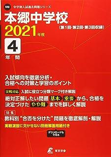 本郷中学校 2021年度 【過去問4年分】 (中学別 入試問題シリーズM8)