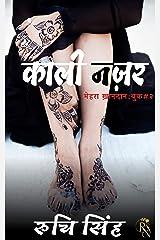 Kaali Nazar: Romance (Mehra Khandaan Book 2) (Hindi Edition) Kindle Edition