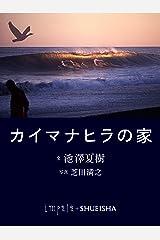 カイマナヒラの家 (集英社文庫) Kindle版