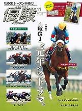 表紙: 月刊『優駿』 2019年 11月号 [雑誌] | 日本中央競馬会
