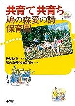 表紙: 共育て共育ち 鳩の森愛の詩保育園   鳩の森愛の詩保育園