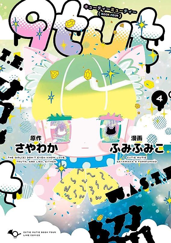 人工的なコジオスコチップqtμt キューティーミューティー 4巻 (LINEコミックス)
