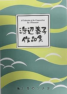 箏 尺八 十七絃 による名曲集1 「 冬のソナタ 」 渡辺泰子 編曲 琴 楽譜 koto