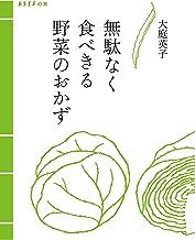 表紙: 無駄なく食べきる野菜のおかず (扶桑社BOOKS) | 大庭 英子