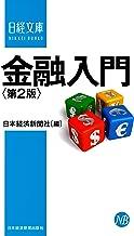 表紙: 金融入門<第2版> (日本経済新聞出版) | 日本経済新聞社