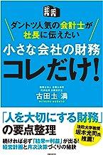 表紙: ダントツ人気の会計士が社長に伝えたい 小さな会社の財務 コレだけ!   古田土 満