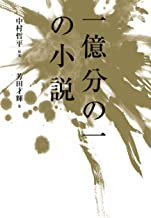 表紙: 一億分の一の小説   芳田 才輝