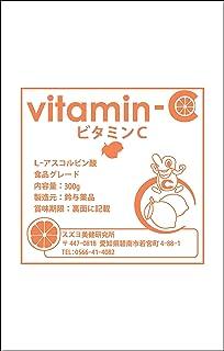 【300グラム】高品質ビタミンC粉末100%(L-アスコルビン酸)(計量スプーン付)