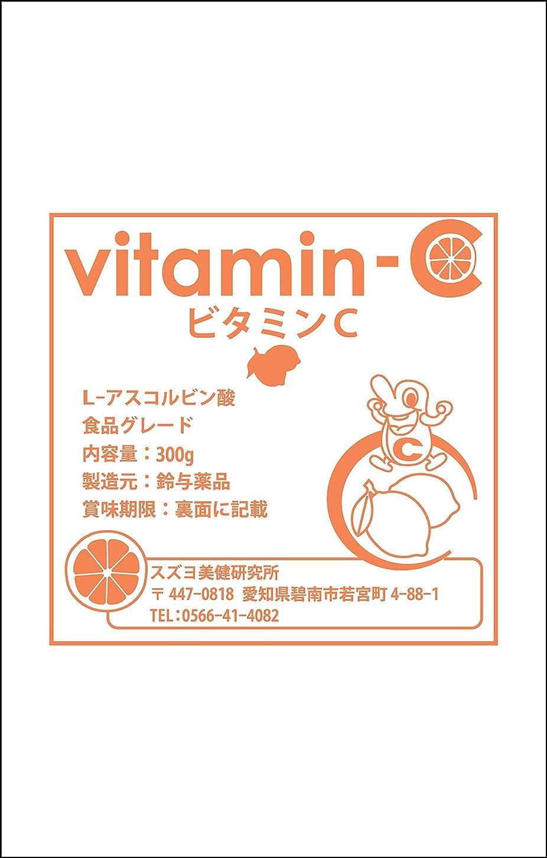 角度書くおそらく【300グラム】高品質ビタミンC粉末100%(L-アスコルビン酸)(計量スプーン付)