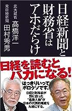 表紙: 日経新聞と財務省はアホだらけ   高橋洋一