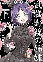 表紙: 武蔵野線の姉妹 完全版(下) (メテオCOMICS) | ユキヲ