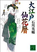 表紙: 大江戸仙花暦 (講談社文庫) | 石川英輔