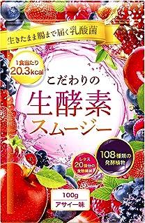 こだわりの生酵素スムージー 置き換え ダイエット 108種類の生酵素 食物繊維 乳酸菌 100g (アサイー)