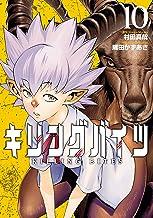 表紙: キリングバイツ(10) (ヒーローズコミックス) | 村田真哉