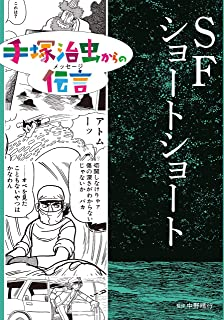 SFショートショート (手塚治虫からの伝言)