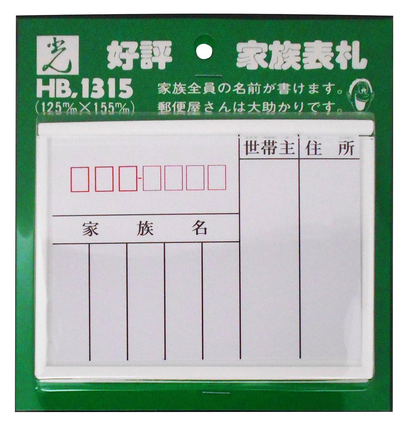 透けるアピール釈義光 プレート 家族表札 HB1315