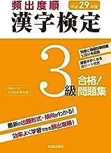 表紙: 平成29年版 頻出度順 漢字検定3級 合格!問題集 <赤シート無しバージョン> | 漢字学習教育推進研究会