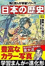 表紙: 日本の歴史(15) 戦争、そして現代へ 昭和時代~平成 (角川まんが学習シリーズ) | 山本 博文