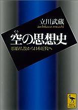 表紙: 空の思想史 原始仏教から日本近代へ (講談社学術文庫) | 立川武蔵